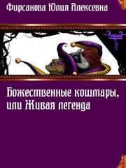 Божественные кошмары, или Живая легенда. Юлия Фирсанова