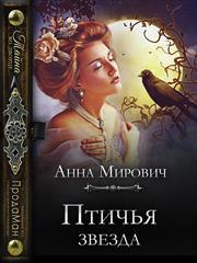 Птичья звезда. Анна Мирович