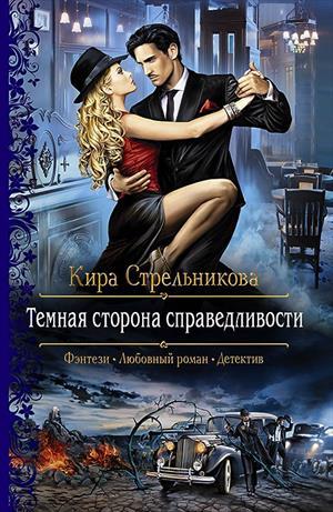 Интервью с Кирой Стрельниковой