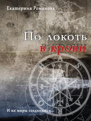 По локоть в крови. Екатерина Романова