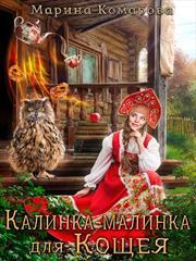 Калинка-малинка для Кощея. Марина Комарова