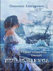 Белые паруса. Екатерина Оленева
