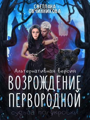 Возрождение первородной. Версия книги. Светлана Овчинникова
