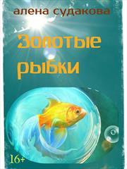 Золотые рыбки. Алена Судакова