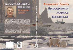 Рецензия на роман «Приключения моряка Паганеля»