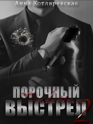 Порочный выстрел 2. Vendetta. Анна Котляревская