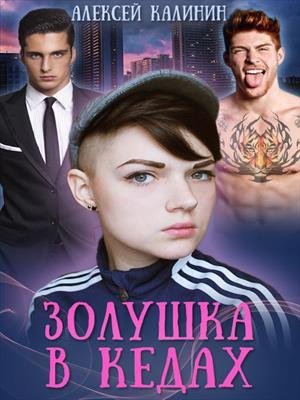Золушка в кедах. Алексей Калинин
