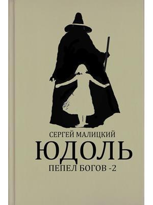 Юдоль. Сергей Малицкий