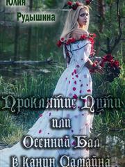 Проклятие пути или Осенний Бал в канун Самайна. Юлия Рудышина