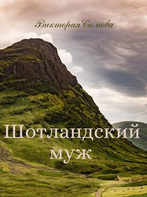 Шотландский муж. Виктория Сомова