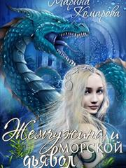 Жемчужина и морской дьявол. Марина Комарова