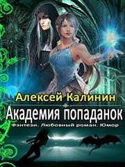 Академия Попаданок. Четвертый семестр. Алексей Калинин