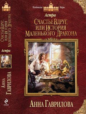 """Книга на бумаге: """"Счастье вдруг или История маленького дракона"""". Анна Гаврилова"""