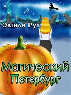 Магический Петербург. Эмили Рут