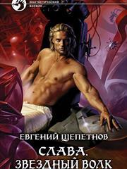 Слава. Звездный волк. Евгений Щепетнов