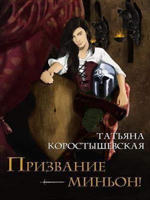 Призвание-миньон! Татьяна Коростышевская