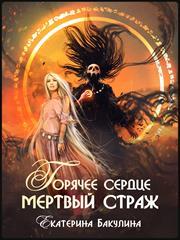 Горячее сердце, мертвый страж. Екатерина Бакулина