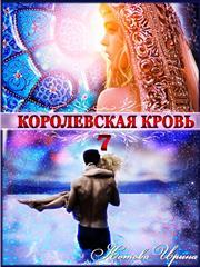 Королевская кровь-7. Ирина Котова