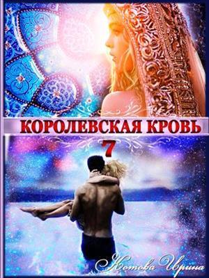 Королевская кровь-7. Огненный путь. Ирина Котова