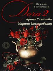 Доча. Вторая книга. Карина Костровская, Арина Семенова
