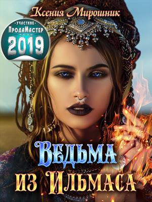 Ведьма из Ильмаса. Ксения Мирошник