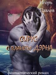 Сирус с планеты Дэрна. Игорь Павлов