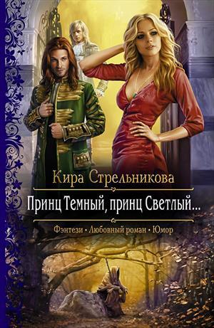 """Книга на бумаге: Кира Стрельникова """"Принц Темный, принц Светлый..."""""""