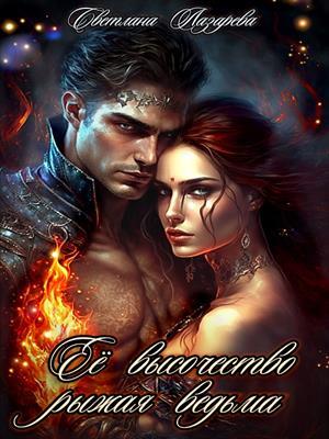Ее высочество рыжая ведьма. Светлана Лазарева