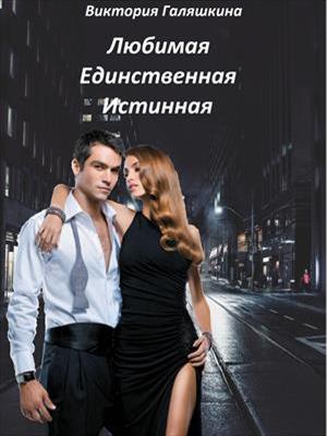 Любимая Единственная Истинная. Виктория Галяшкина
