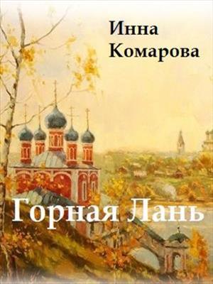 Горная лань. Инна Комарова