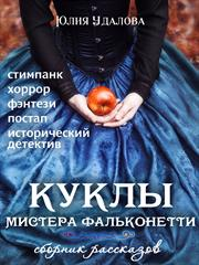 Куклы мистера Фальконетти. Сборник рассказов. Юлия Удалова