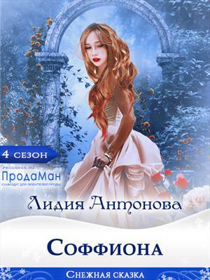 Соффиона. Лидия Антонова