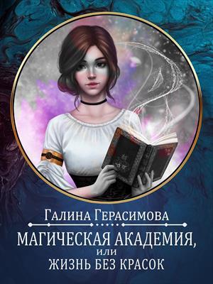 Магическая академия, или Жизнь без красок. Галина Герасимова