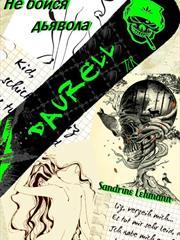 Не бойся дьявола. Книга 1. Полет в пропасть. Сандрин Леманн