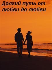 Долгий путь от любви до любви. Александра Плен