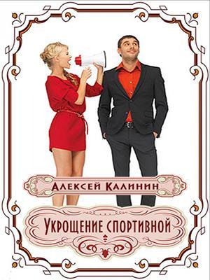 Укрощение спортивной. Алексей Калинин