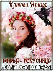 Марья-Искусница и Хозяин костяного замка. Ирина Котова