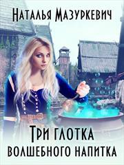 Три глотка волшебного напитка. Наталья Мазуркевич