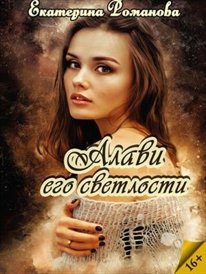Алави его светлости. Екатерина Романова