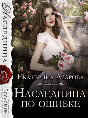 Наследница по ошибке. Екатерина Азарова
