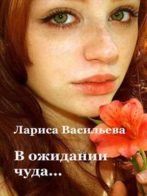 В ожидании чуда. Лариса Васильева