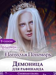 Демоница для Рафинанда. Наталья Пономарь