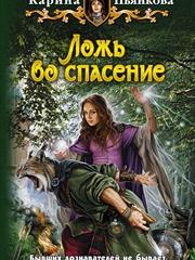 Ложь во спасение. Карина Пьянкова