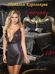 Смотрины. Наталья Королькова
