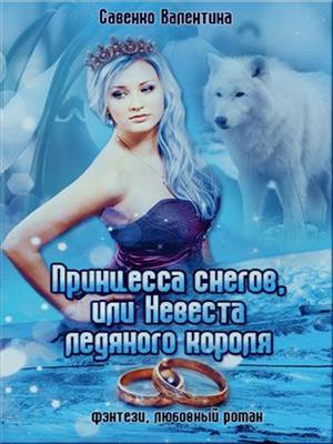 Принцесса снегов, или Невеста ледяного короля. Валентина Савенко