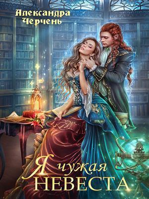 Я чужая невеста! Александра Черчень