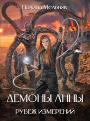 Демоны Анны 3: Рубеж измерений. Полина Мельник