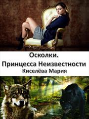 Осколки. Принцесса Неизвестности. Мария Киселева