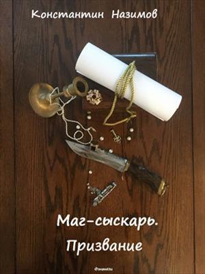 Маг-сыскарь. Призвание. Константин Назимов