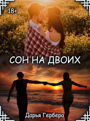 Сон на двоих. Дарья Гербера